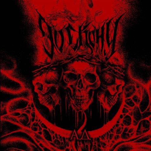 Hell - Do Skonu LP