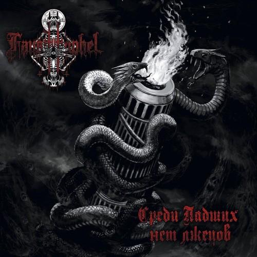 No Liars Among The Fallen - Fausttophel CD