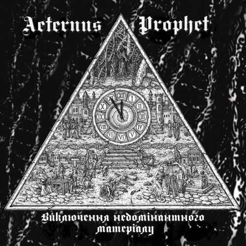 Exclusion Of Non-Dominated Material - Aeternus Prophet CD